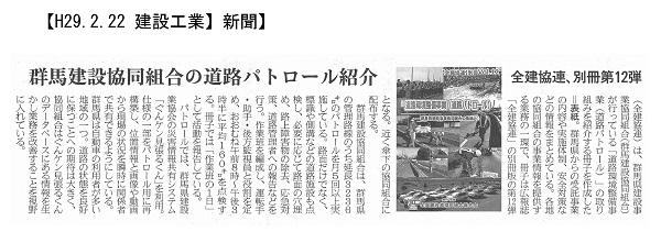 170302 群馬パト 専門紙掲載(工業)