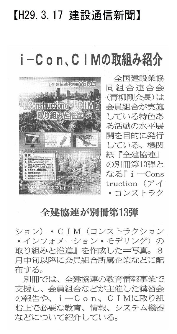 170317 i-Construction 専門紙掲載(通信)