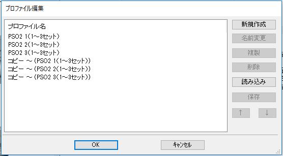 プロファイル編集ウィンドウ