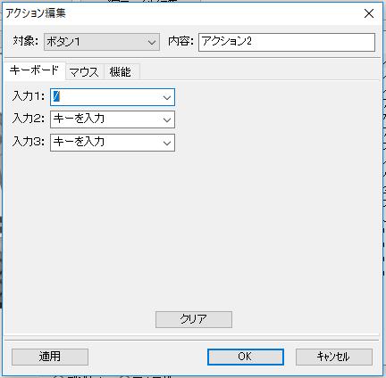アクション編集 キー設定ウィンドウ
