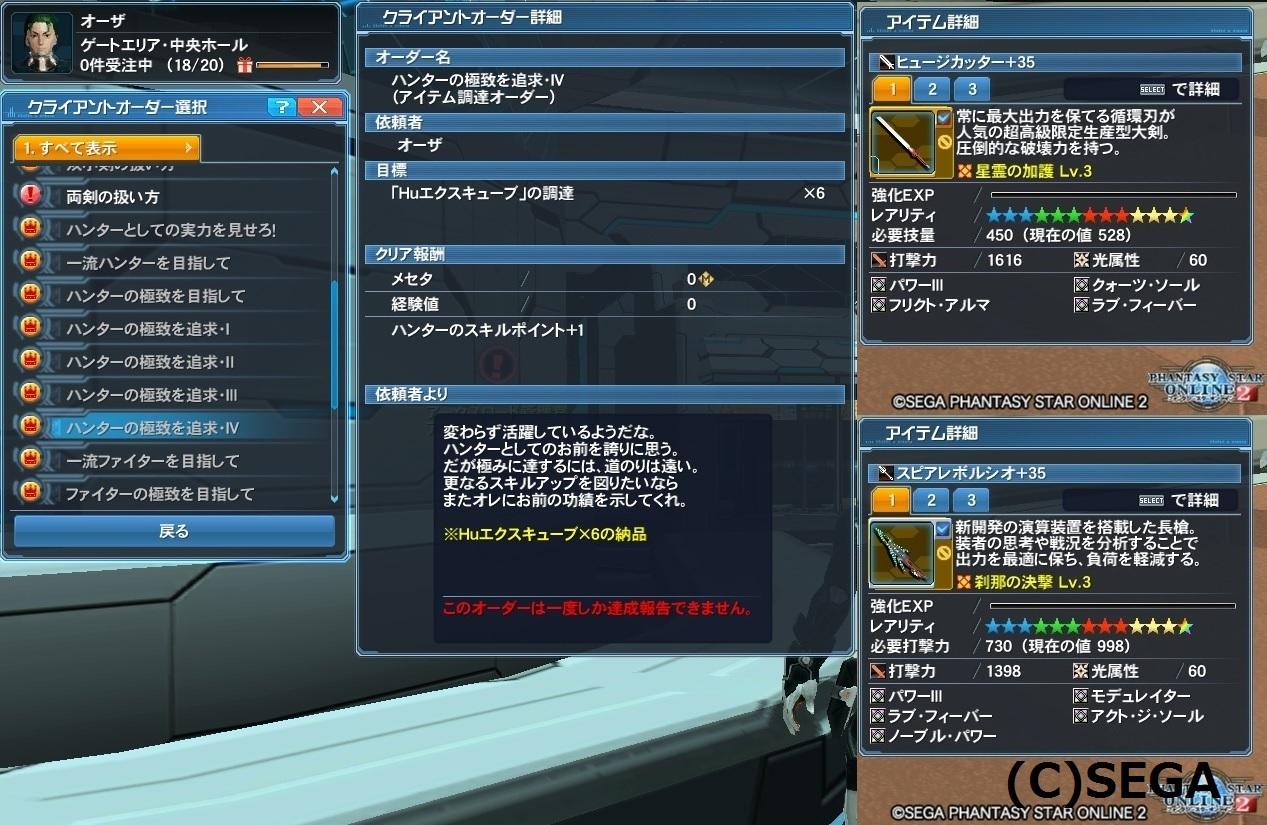 01_Hu条件達成