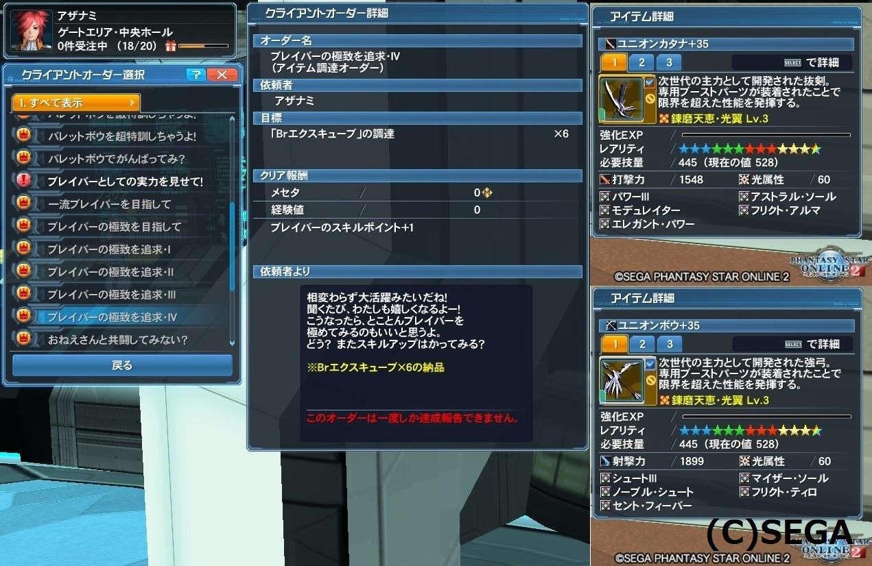 07_Br条件達成