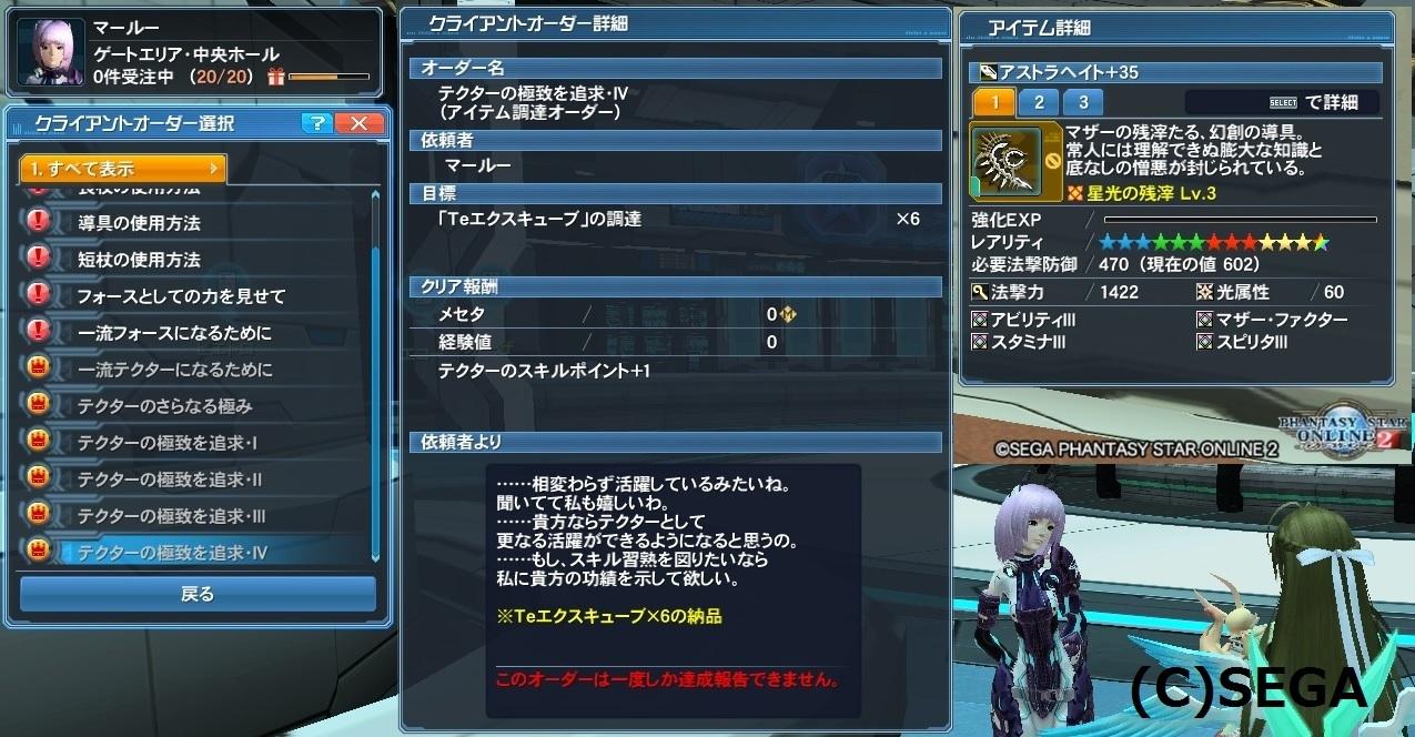 06_Te条件達成