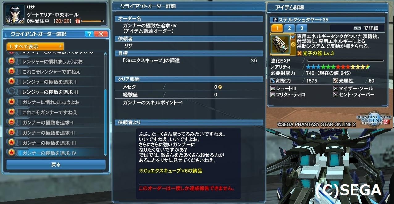 04_Gu条件達成