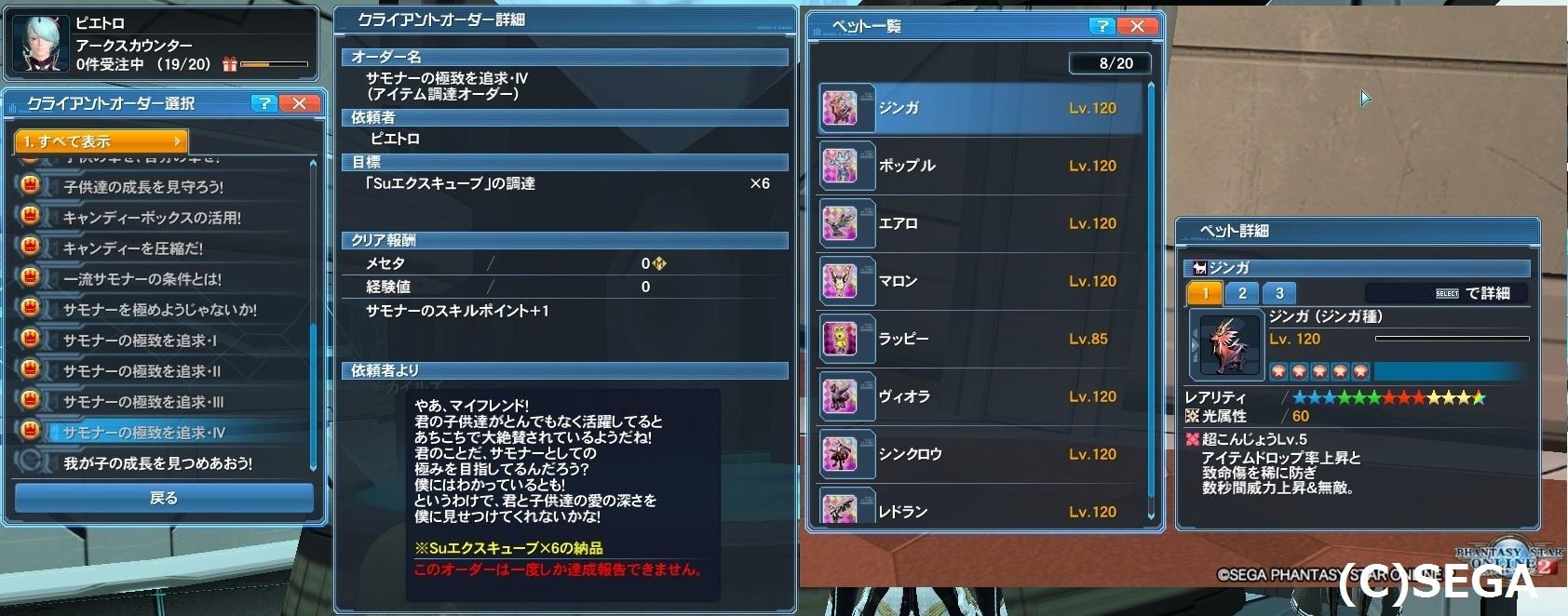 09_Su条件達成