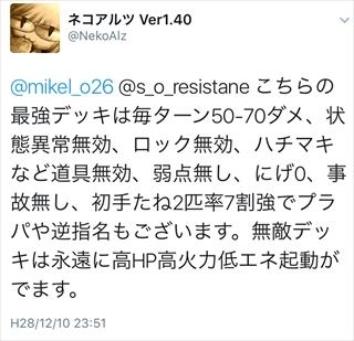 20170220_tweet.jpg