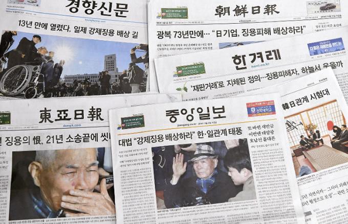 韓国最高裁の判決について報じる、31日付の韓国主要各紙