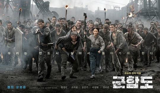 7月末に公開された韓国映画『軍艦島』