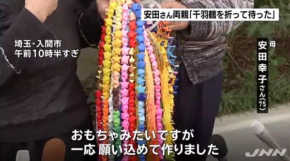 安田純平さんのご両親が折った「千羽鶴」