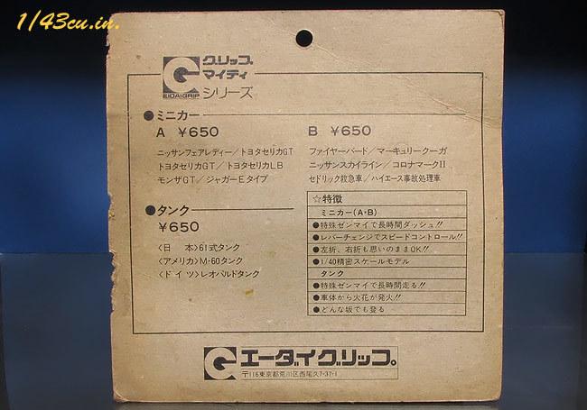 EIDAI_70_Firebird_09.jpg
