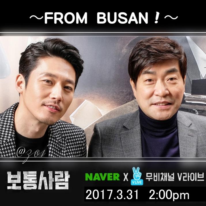 20170330-Vライブ0331釜山-blog