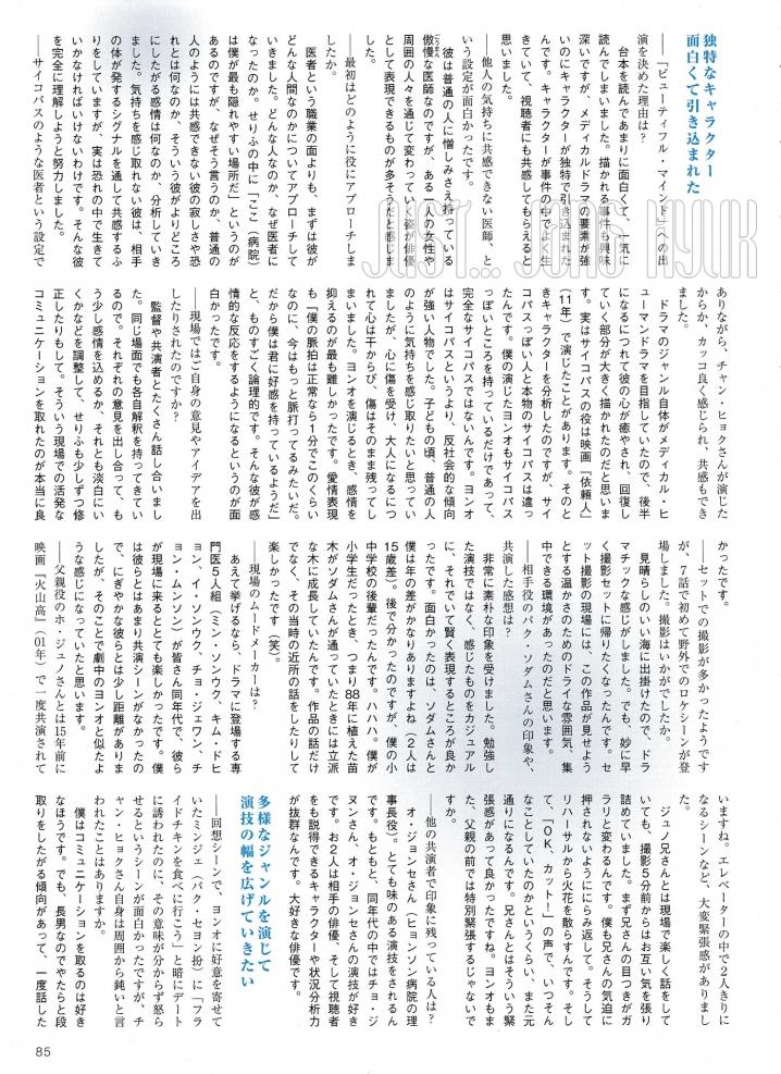2017-0405発売 もっ韓 vol-78-BLOG-3