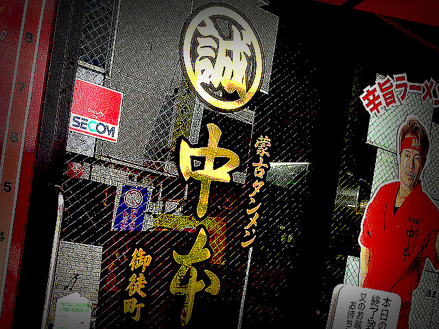 Re_visit_moukotanmen_nakamoto_okachimachi_01.jpg