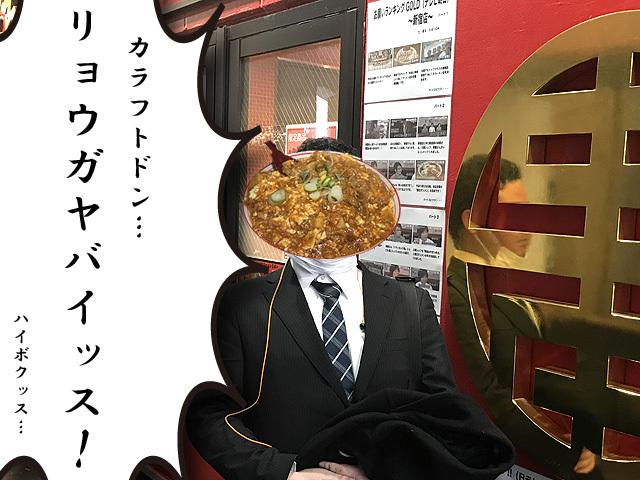 Re_visit_moukotanmen_nakamoto_okachimachi_14.jpg