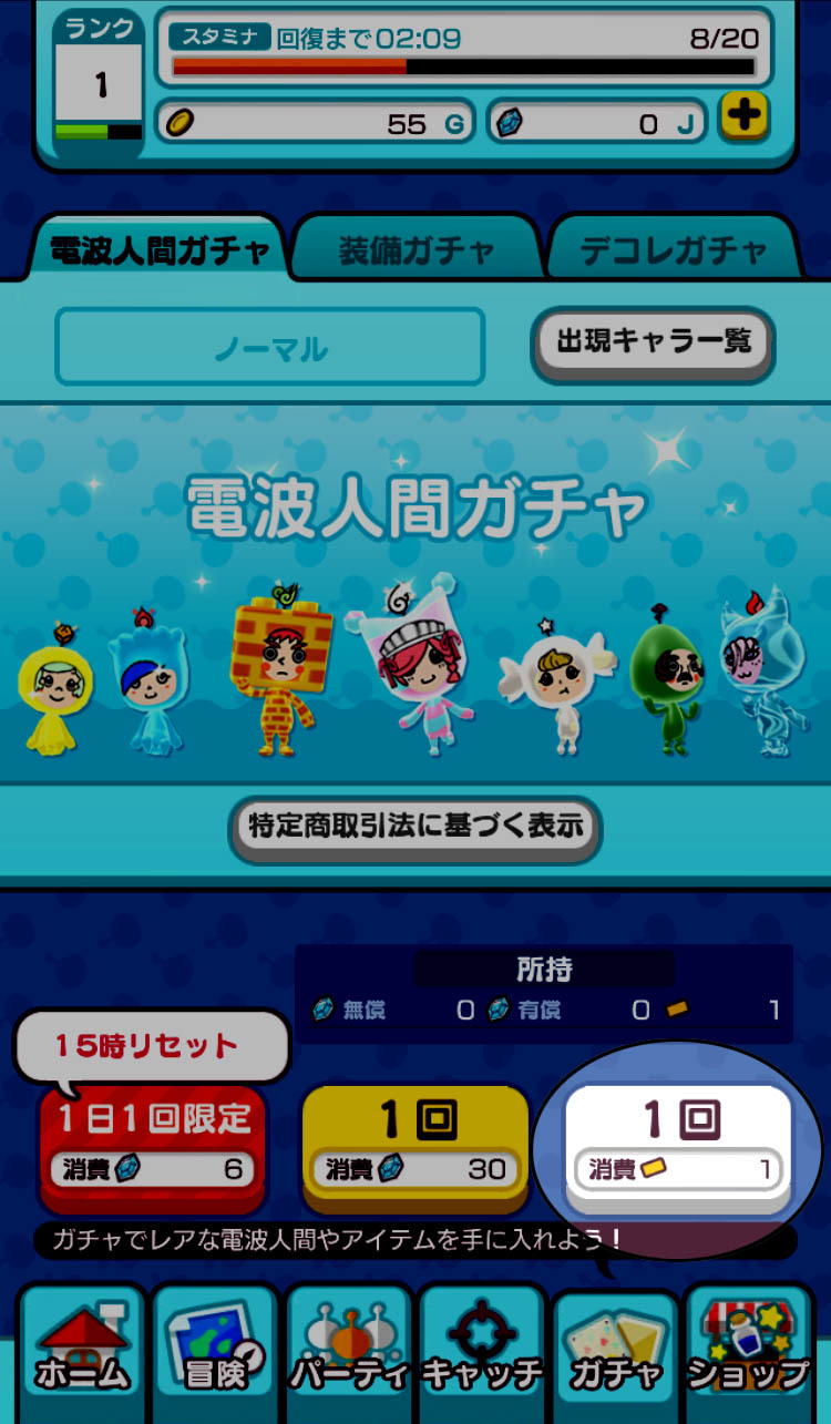 iPhone_app_newdenpa_16.jpg