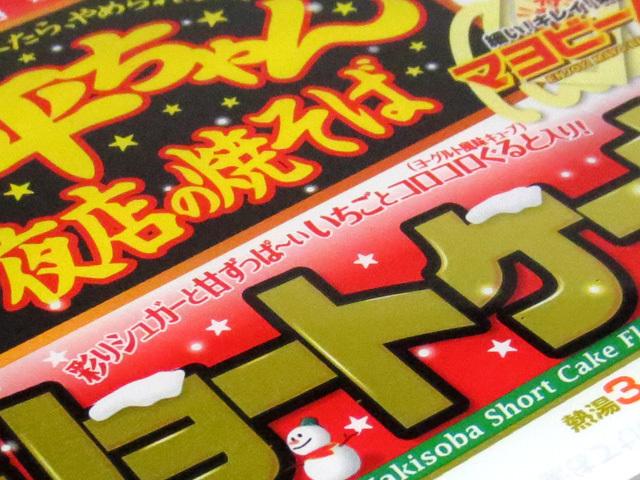 myojo_ippei_shortcake_06.jpg