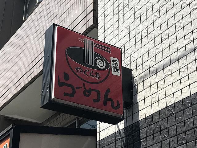 yaguratei_hotaru_LV1_03.jpg
