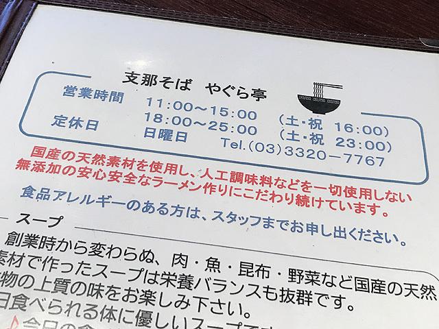 yaguratei_hotaru_LV1_09.jpg