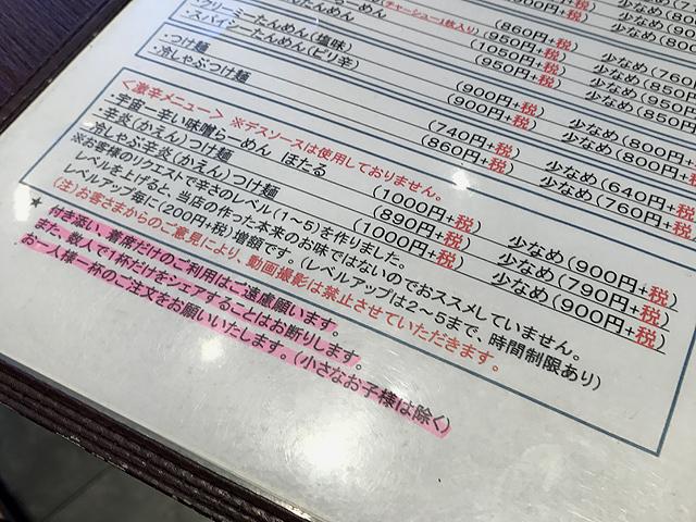 yaguratei_hotaru_LV1_10.jpg