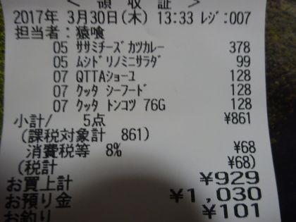 mini_DSC00530_20170330192000d0b.jpg
