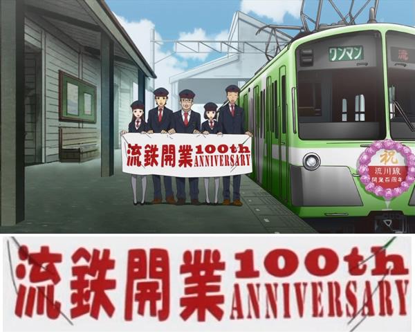『流鉄開業 100th ANNIVERSARY』横断幕の印刷文字