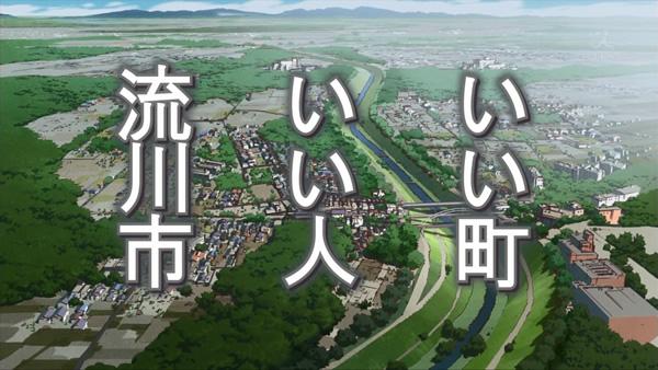 『いい町 いい人 流川市』のテロップ