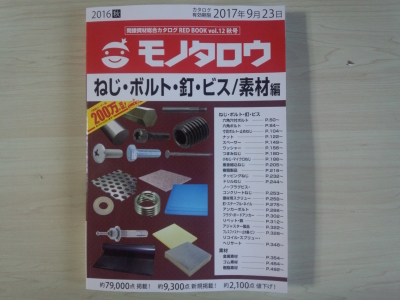 photo_monotaroukatarogu_neji_2017_0409.jpg