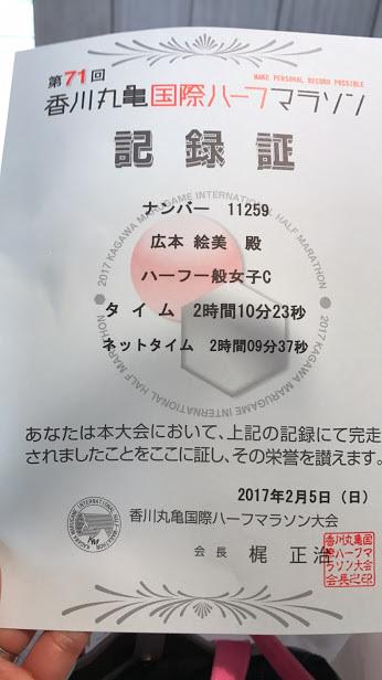 20170213123347e1a.jpg