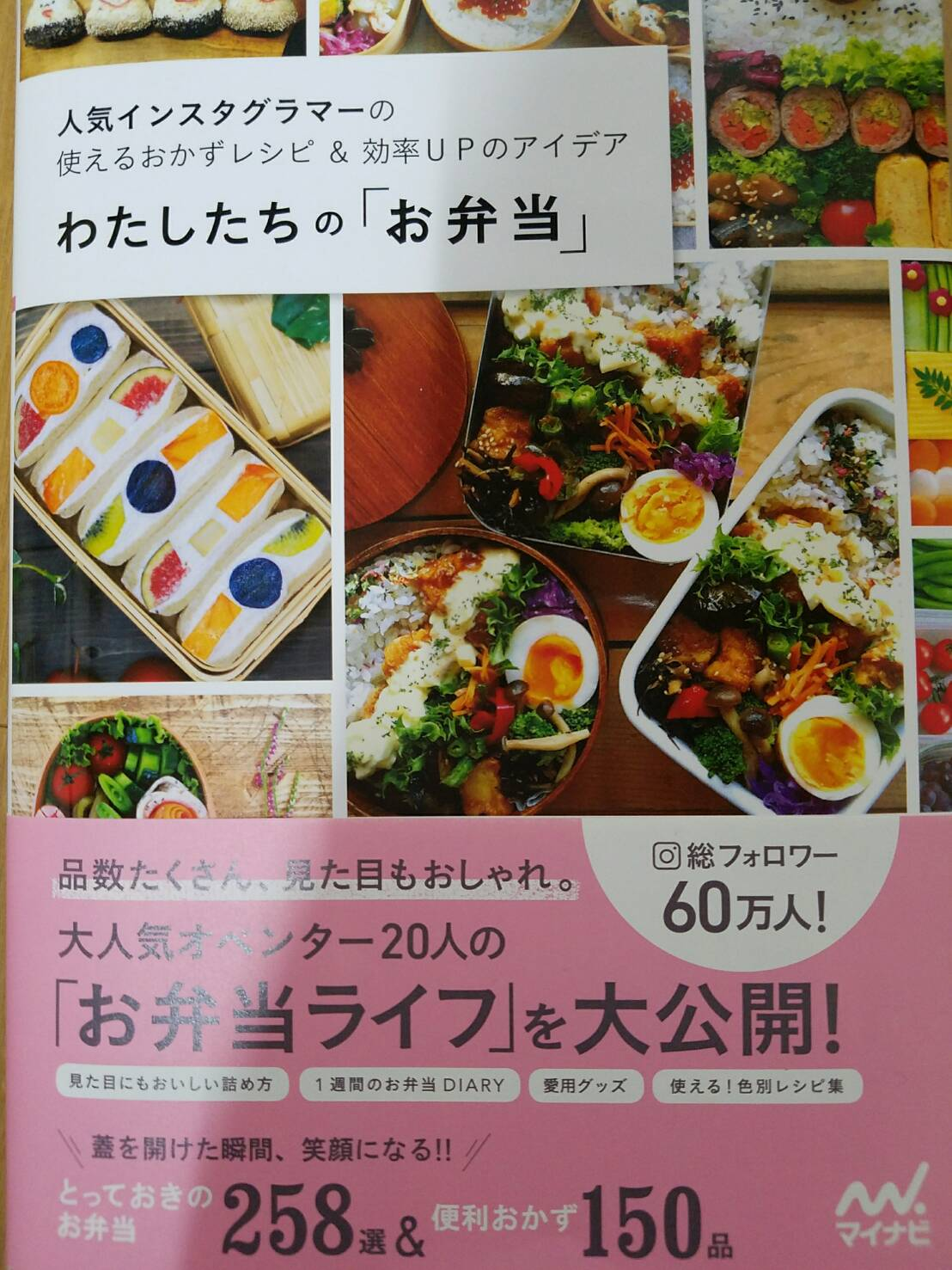 人気インスタグラマーの使えるレシピ&効率UPのアイデアわたしたちの「お弁当」