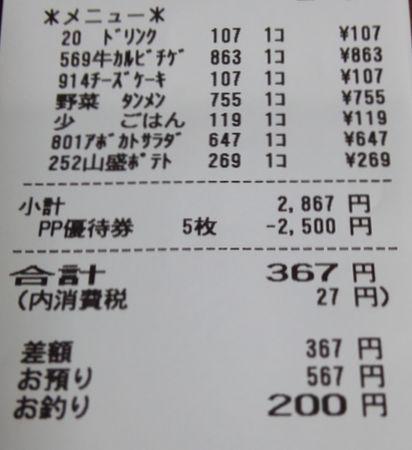 20170316211021cf6.jpg