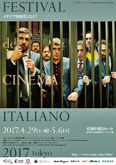 まもなく5月!といえば【イタリア映画祭】です!