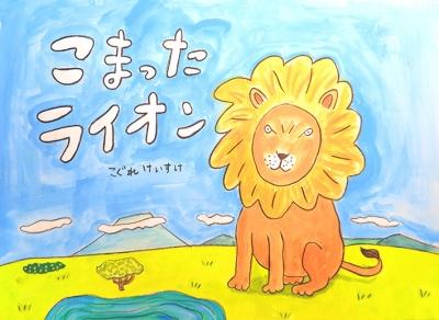 こまったライオン