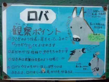 20160424_FujiMilkLand_009.jpg