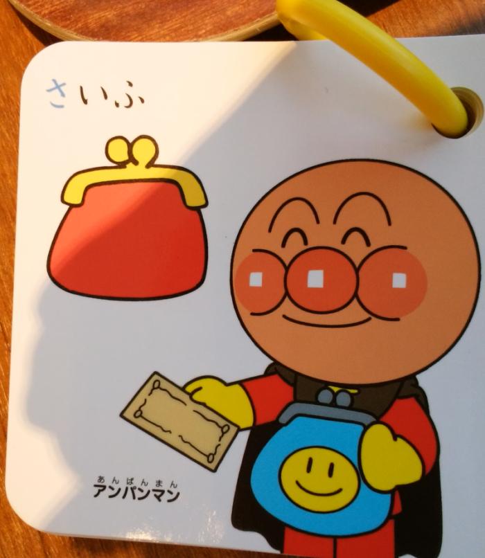 asaifu2.jpg
