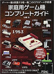 「ファミコン」→「スーファミ」→「PS」→「PS2」