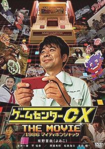 『ゲームセンターCX』で有野がよく言う台詞で打線組んだ