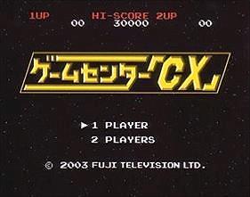 『ゲームセンターCX』で1番面白いジャンルwwwww