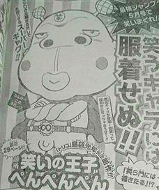【悲報】『トリコ』の島袋光年さん、「ギャグ漫画家」に転向
