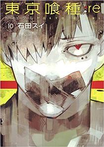 『東京グール』とか言う作者が段々頭おかしくなってきてる漫画wwwww【ネタバレ注意】