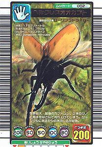 『甲虫王者ムシキング』の思い出