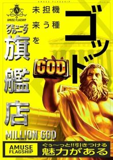 アミューズ旗艦店ポスター_GOD_web