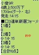 ichi226_5.jpg
