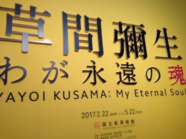 草間彌生展 in TOKYO