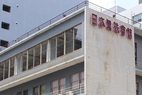 0227:日本真珠会館 メイン