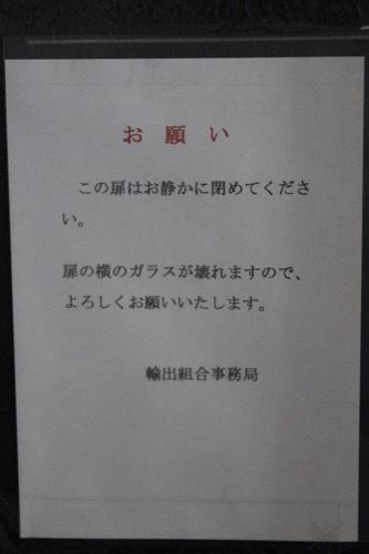 0227:日本真珠会館 トイレへの注意書き