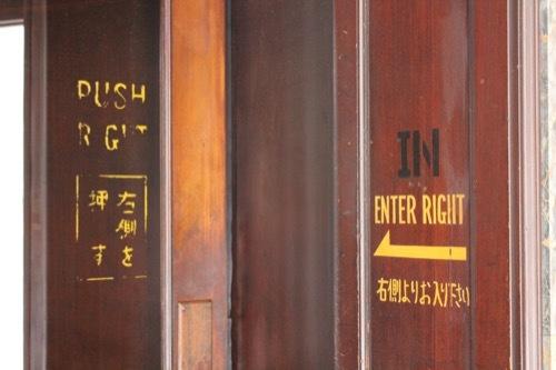 0232:チャータードビル カフェの入口③