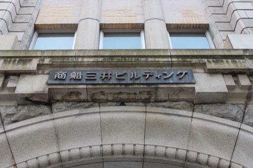 0234:商船三井ビルディグ 北側入口②