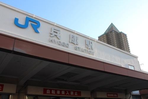 0240:JR兵庫駅舎 看板