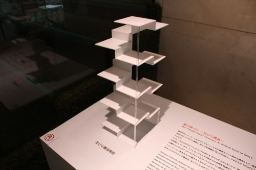 0241:ソニービル 花びら構造模型