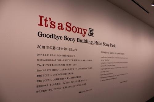 0241:ソニービル It's a sony展①